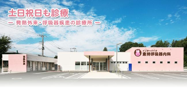 倉持 インター 病院 パーク